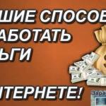 Способы заработать в интернете реальные деньги