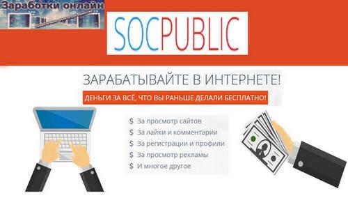 SocPublic - заработок в системе платных заданий