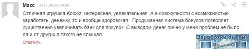 Kolxoz.net отзыв №1