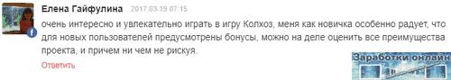 Kolxoz.net отзыв №2
