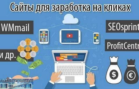 Сайты для заработка на кликах и заданиях в интернете