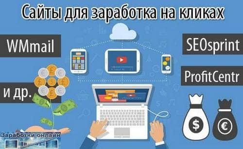 сайты заработок в интернете на кликах