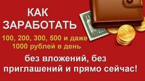Как заработать в интернете 100,200,300,500,1000 рублей в день без вложений и приглашений