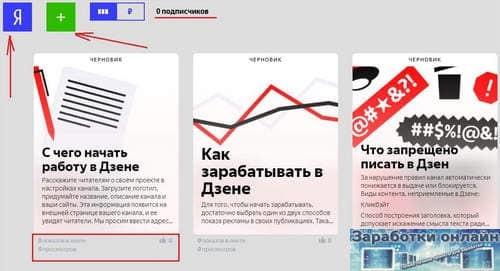 Как создать канал на Яндекс.дзен