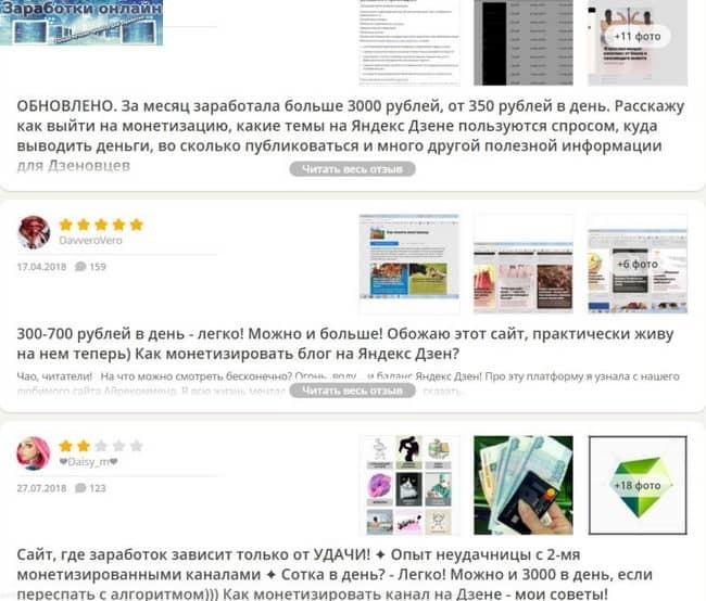 Отзывы о Яндекс Дзен