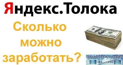 Сколько можно заработать денег на проекте ЯндексТолока