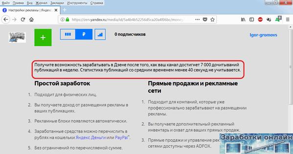 На чем зарабатывают в Яндекс Дзен