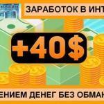 Заработок в интернете с вложением денег без обмана