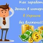Как заработать деньги в интернете в украине без вложений