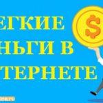 Легкие деньги в Интернете