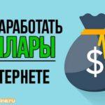 Как заработать в Интернете доллары