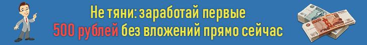 Заработай 500 рублей в день прямо сейчас