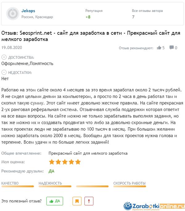 Отзыв о Сеоспринт (Seosprint)