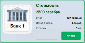 Банк №1 в Money Banks